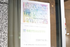 TPP2014 - Together for Peace Power -