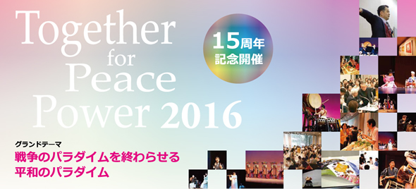 http://www.pbls.or.jp/images/event/tpp2016/title_tpp2016.jpg